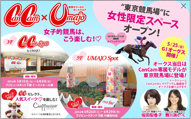Pop-up advertisement on Umajo website in collaboration with popular Japanese women's magazine, CanCam.